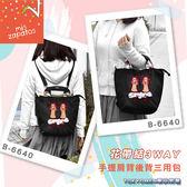 日本mis zapatos 最新上市 B-6640 花帶結3WAY 手提肩背後背三用包 限量發售!