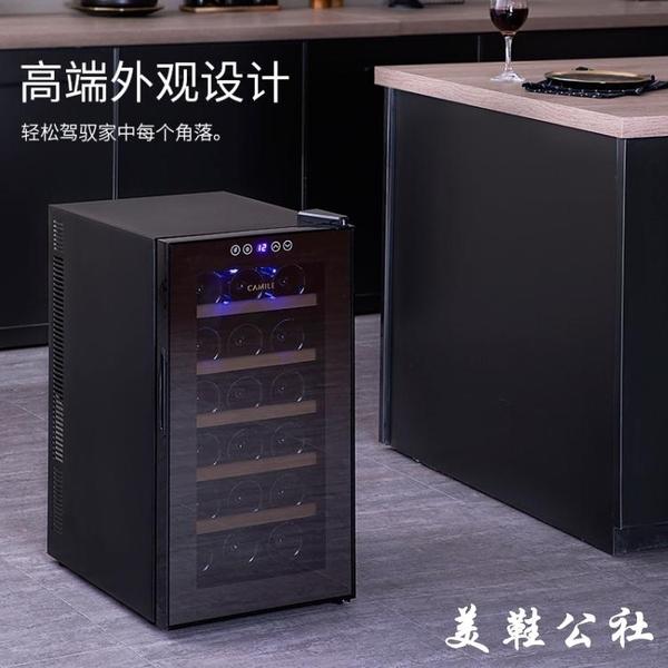 卡密爾紅酒櫃恒溫酒櫃電子迷你家用小型茶葉雪茄櫃冷藏櫃儲存冰吧【美鞋公社】