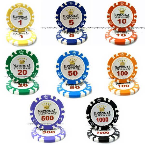 皇冠NATIONAL POKER麻將籌碼德州撲克每片9.9元超優質籌碼100片
