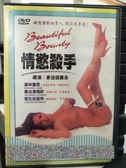 挖寶二手片-P17-130-正版DVD-電影【情慾殺手】-黛咪蘭恩 喬治湯瑪斯(直購價)