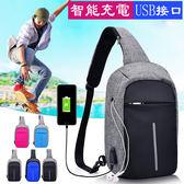 胸包 男帆布包 防潑水旅行包 USB接口肩背包【非凡上品】x1445