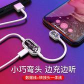 蘋果7耳機轉接頭音頻手機彎頭數據線iphone7plus充電聽歌x轉換器    琉璃美衣