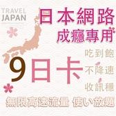 (插卡即用) 9天日本上網中毒者專用高速4G不降速吃到飽方案/日本網卡吃到飽/日本網路卡