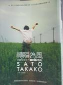【書寶二手書T8/翻譯小說_AL4】轉瞬為風_佐藤多佳子