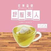 【花草巫婆】舒服美人 12入 /花茶/花草茶-CA11SDA211