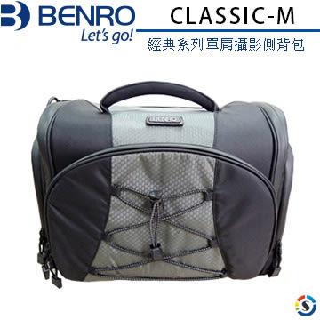 ★百諾展示中心★BENRO百諾經典系列側背包CLASSIC-M