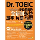 Dr.TOEIC多益教授的全新制多益單字+片語+句型(附1CD+防水書套)
