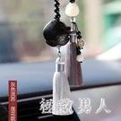 汽車掛件 車內吊飾品黑檀木男女士高檔車載保平安符后視鏡佛珠掛飾 df12085【極致男人】