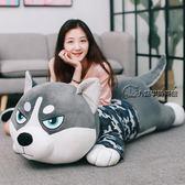 哈士奇公仔二哈布娃娃超大可愛毛絨玩具狗狗女孩睡覺抱枕玩偶大號  好康優惠