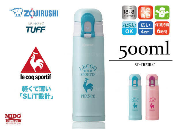 Le Coq Sportif 法國公雞牌 x 象印『時尚輕量經典保溫瓶(兩色)』500ml SM-TR50LC《Midohouse》