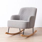 本質品味搖椅單人沙發(淺灰)-生活工場