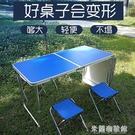 折疊桌 加長1.8米戶外折疊桌子 折疊桌椅 擺攤桌便攜式折疊餐桌家用 快速出貨YYJ