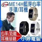 【3期零利率】全新 IS愛思 Me14H心率智慧健康管理專業運動手環 運動步伐 來電顯示 公里數