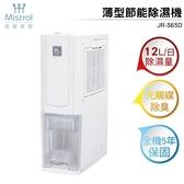 【一級能效 退稅500元】 Mistral美寧 新一級能效12L智慧液晶櫥櫃薄型節能清淨除濕機 JR-S65D 白色