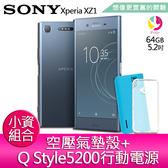 分期0利率   Sony Xperia XZ1 4G/64G LTE 5.2吋 智慧型手機【贈Q Style5200行動電源*1+空壓氣墊殼*1】