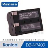【marsfun火星樂】Kamera 佳美能 NP400 數位相機電池 充電電池 Konica A2 a-7 5D 7D 相機電池 鋰電池
