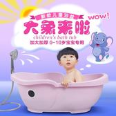 兒童浴桶 大號加厚嬰兒浴盆寶寶洗澡盆兒童洗澡桶新生兒沐浴盆0到10歲 酷我衣櫥