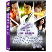 開心魔法DVD 古天樂/吳京