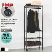 MIT台灣製 收納櫃 置物架 收納 衣櫃 【J0120】《IRON烤漆鐵力士四層衣櫥附輪》60X35X150  收納專科
