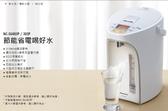 Panasonic 國際牌 熱水瓶 4公升 NC-SU403P