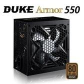松聖DUKE Armor BR550 銅牌80%電源供應器 550W
