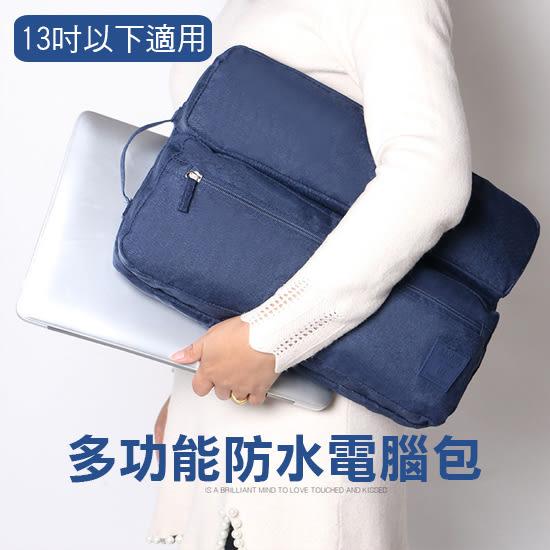 ✭米菈生活館✭【Z68】13吋多功能防水電腦包 13吋 15吋 筆記型 電腦包 公文包 手拿包 保護套 防水