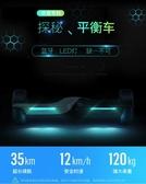 超盛10寸電動雙輪兒童智慧自平衡代步車成人兩輪體感車越野平衡車NMS220V  台北日光