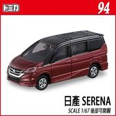 【 TOMICA火柴盒小汽車 】TM094 日產 NISSAN SERENA ╭★ JOYBUS玩具百貨