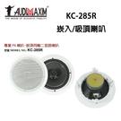 Audimaxim 音樂大師 KC-285R 同軸式 崁入喇叭 / 吸頂喇叭 公司貨 1對(2支)