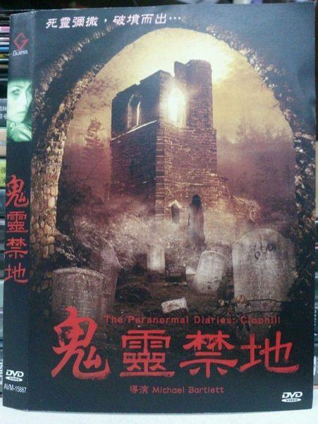 挖寶二手片-L13-018-正版DVD*電影【鬼靈禁地】-死靈彌撒 破墳而出*影印封面