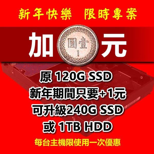 【7798元】最新AMD R3-2200G 3.7G四核內建高階獨顯晶片搭配120G SSD硬碟3D手遊模擬器雙開可刷卡