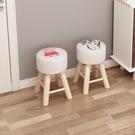 梳妝凳網紅凳子現代簡約北歐梳妝臺椅子ins風少女可愛臥室化妝凳 MKS免運