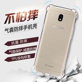 三星Galaxy J4 2018版 手機殼 超薄 透明 氣囊 空壓殼 全包 四角 防摔 TPU軟殼 簡約 磨砂 保護殼