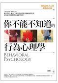你不能不知道的行為心理學