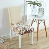 椅子套 家用彈力椅子套罩餐椅套凳子套罩布藝椅子套飯店椅背套酒店椅子套 韓菲兒