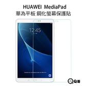 華為平板 MediaPad T3 T5 M5 M5 lite 鋼化 玻璃貼 huawei 平板 保護貼 抗刮【A53】