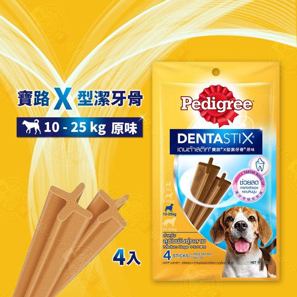 ☆御品小舖☆寶路 X型潔牙骨-中型犬 (4支入) 98g 原味/綠茶/牛肉口味 (任選三包入)