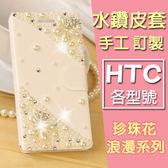 HTC A9s U11 X10 Desire 10 Pro Evo U Ultra 手機皮套 水鑽皮套 客製化 訂做 珍珠花皮套