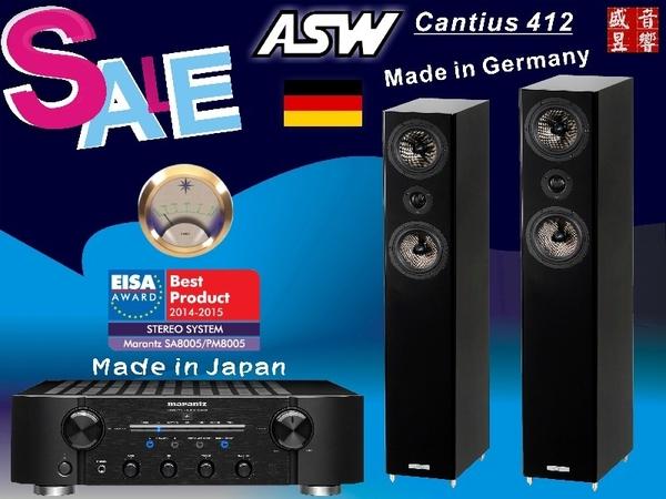 盛昱音響 #日本 MARANTZ PM8005 綜合擴大機+德國原裝 ASW Cantius 412 喇叭 #現貨可自取