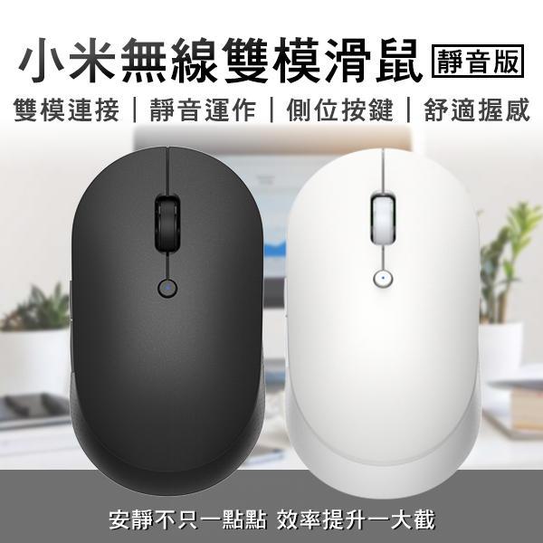 小米無線雙模滑鼠 靜音版 現貨 雙模連接 靜音操作 側位按鍵 舒適握感 無線滑鼠