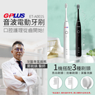 G-Plus ET-A001S 音波牙刷-黑/白 [分期0利率]