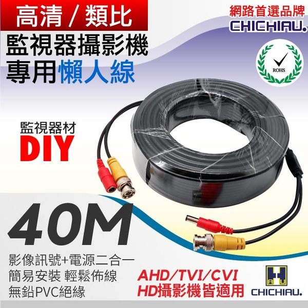 【CHICHIAU】監視器專用連接線40M(視頻+電源=兩線一組)