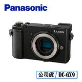 分期零利率 原廠登錄送好禮03/31前 + 64G 副電3C LiFe Panasonic DC-GX9 數位單眼相機 單機身 公司貨