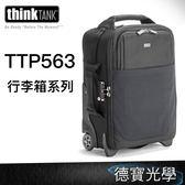下殺8折 ThinkTank Airport International V3.0 滾輪行李箱 TTP730563 航空攝影行李箱 正成公司貨 送抽獎券