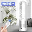 新北現貨 無業風扇 循環扇 18寸110V 無葉風扇落地無葉扇 電風扇 循環空氣扇 淨化塔扇