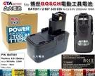 【久大電池】 博世 BOSCH 電動工具電池 2 607 335 035 BAT001 9.6V 2000mAh