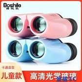 望遠鏡 望遠鏡兒童高倍高清雙筒戶外玩具護眼男孩女孩小學生專用夜視眼鏡 榮耀 618狂歡