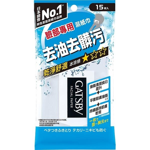 GATSBY 潔面濕紙巾 15張 ◆86小舖 ◆