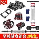 家用健身器材臂力器套裝組合八件套臂力棒拉力器握力器 QQ14157『bad boy時尚』