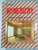 【書寶二手書T7/設計_PIC】和室設計_民82